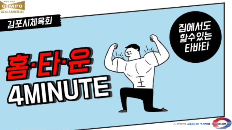 김포시체육회_3 (2).png