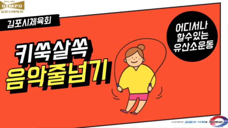 김포시체육회_1.png