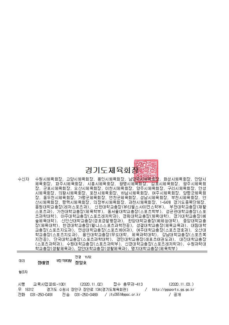 2020 경기체육 아카데미 민간자격증반 운영 일정 안내002.jpg