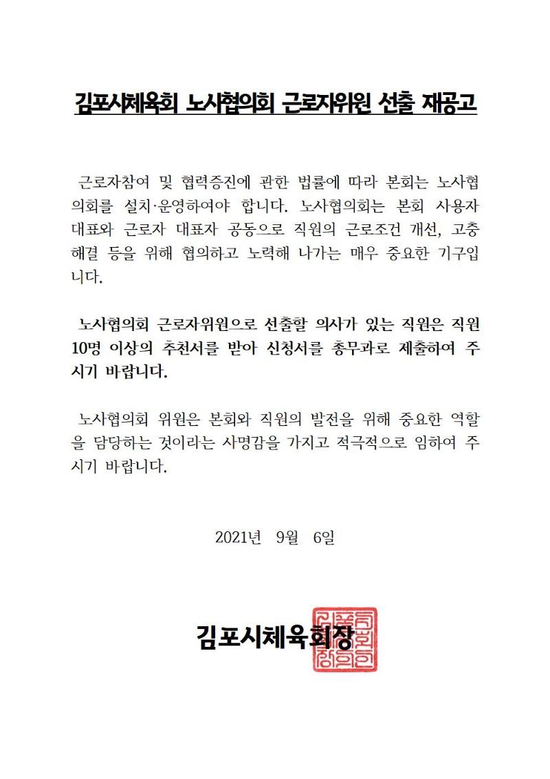 김포시체육회 노사협의회 근로자위원 선출 공고(재공고)001.jpg